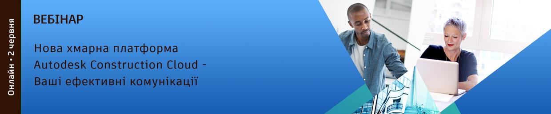 Нова хмарна платформа Autodesk Construction Cloud - Ваші ефективні комунікації