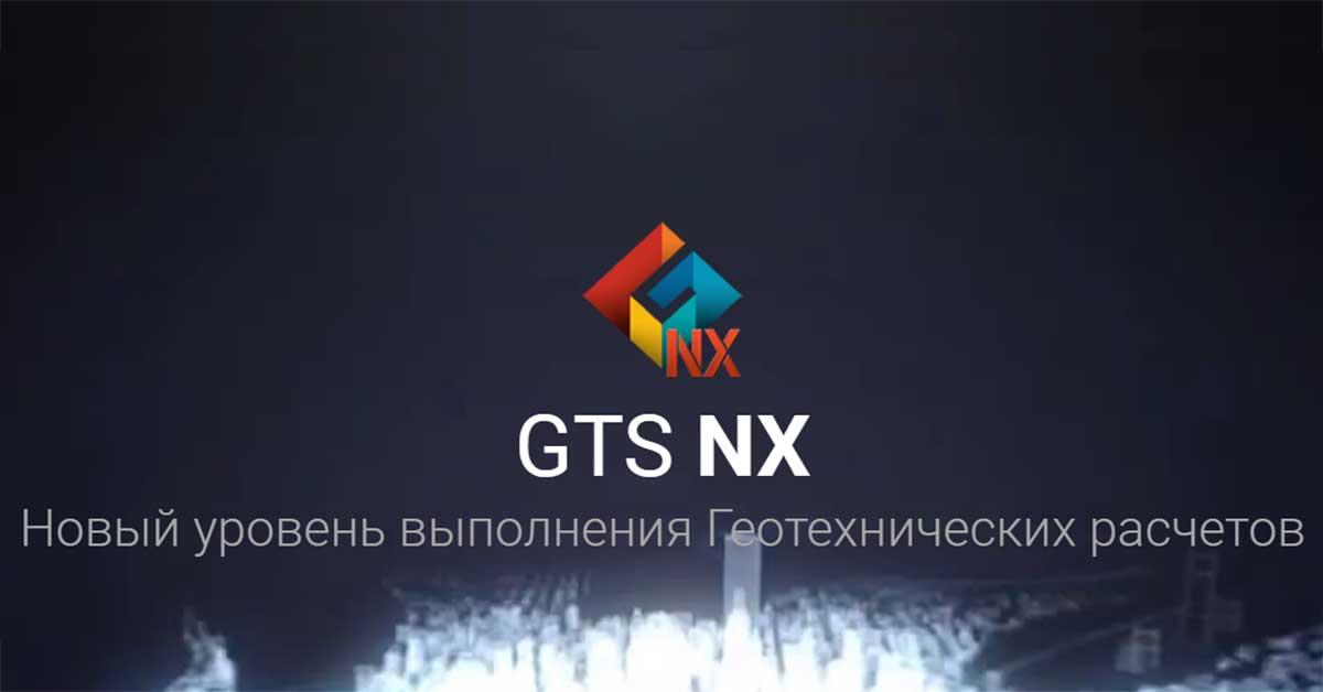 Геотехнічні розрахунки в midas GTS NX