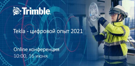 Tekla - цифровий досвід 2021