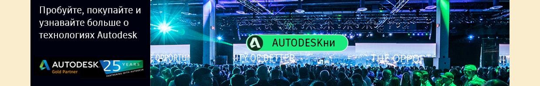 Программы и облачные решения Autodesk для 3D проектирования и дизайна, создания BIM моделей и виртуальной реальности.