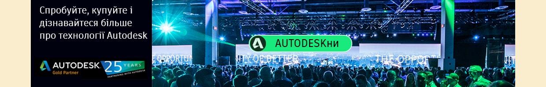 Програми та хмарні рішення Autodesk для 3D проектування і дизайну, створення BIM моделей і віртуальної реальності.