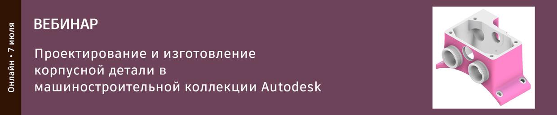 Проектирование и изготовление корпусной детали в машиностроительной коллекции Autodesk