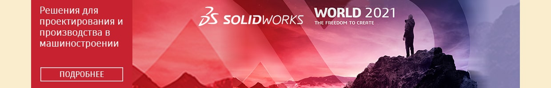 SOLIDWORKS ◆ Купить Solidworks в Украине ◆ Звоните (044) 5023335 ◆ Официальный партнер Аркада