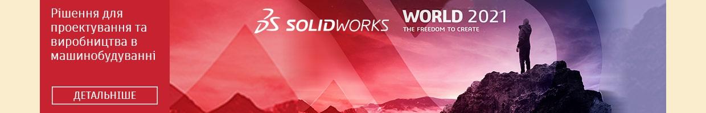 SOLIDWORKS ◆ Купити Solidworks в Україні ◆ Дзвоніть (044) 5023335 ◆ Офіційний партнер Аркада