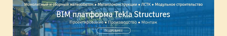 BIM платформа Tekla Structures для проектирования, производства и монтажа строительных конструкций. Монолитный и сборный железобетон, металлоконструкции, ЛСТК, модульное строительство. Новая подписка на Tekla Structures Graphite и Tekla Structures Diamond.