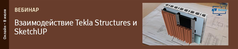 Взаимодействие Tekla Structures и SketchUP. Вебинар.