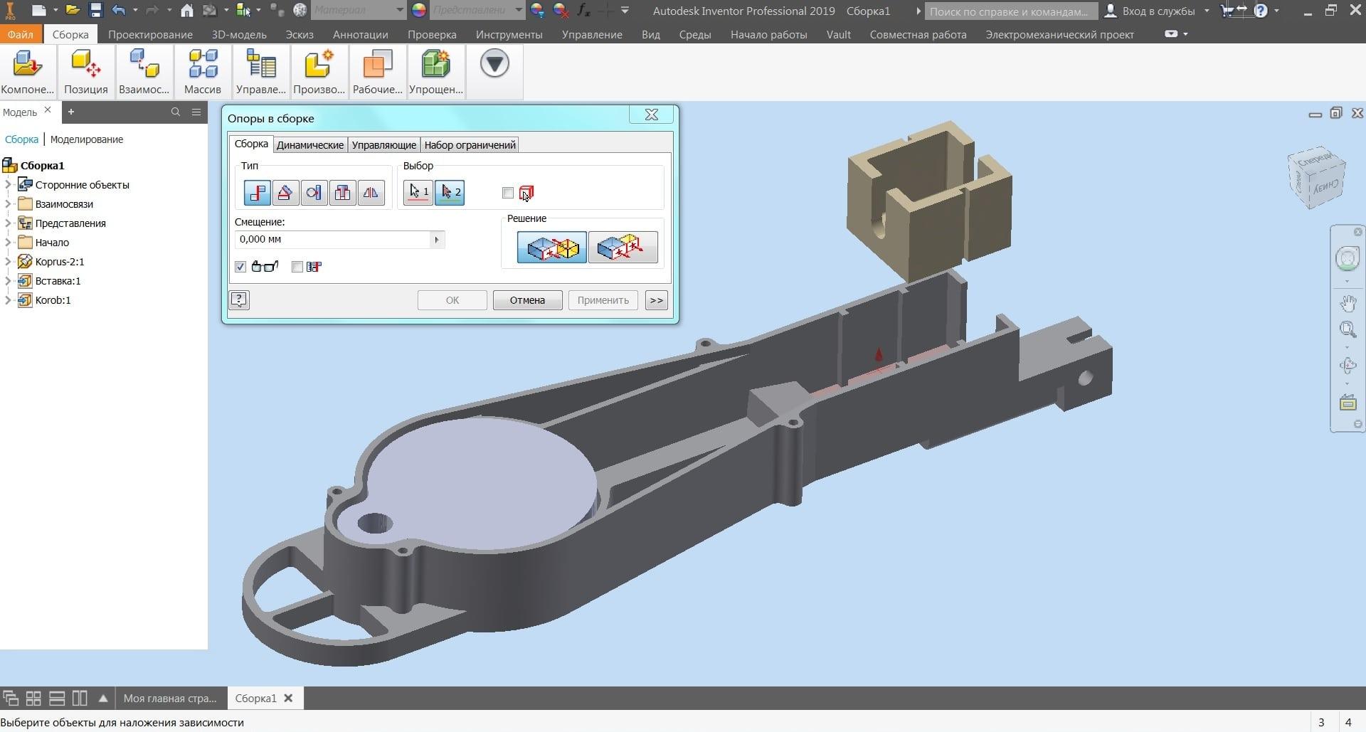 Autodesk Inventor. Технологія AnyCAD для інтеграції зі сторонніми САПР