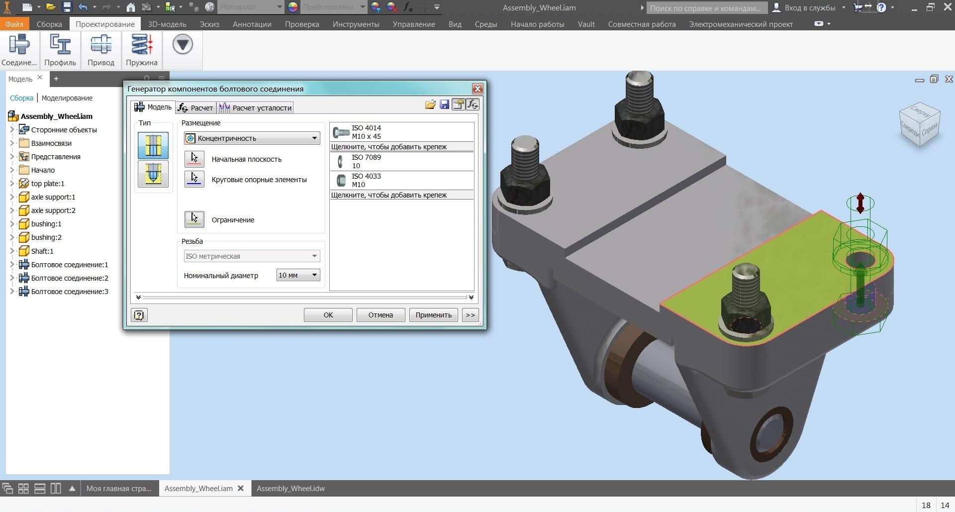 Autodesk Inventor. Генератор компонентів болтового з'єднання