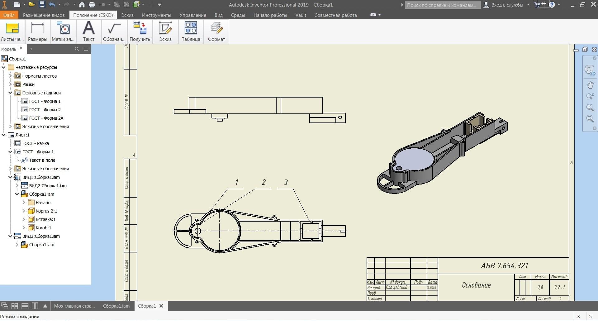 Autodesk Inventor. Створення креслень
