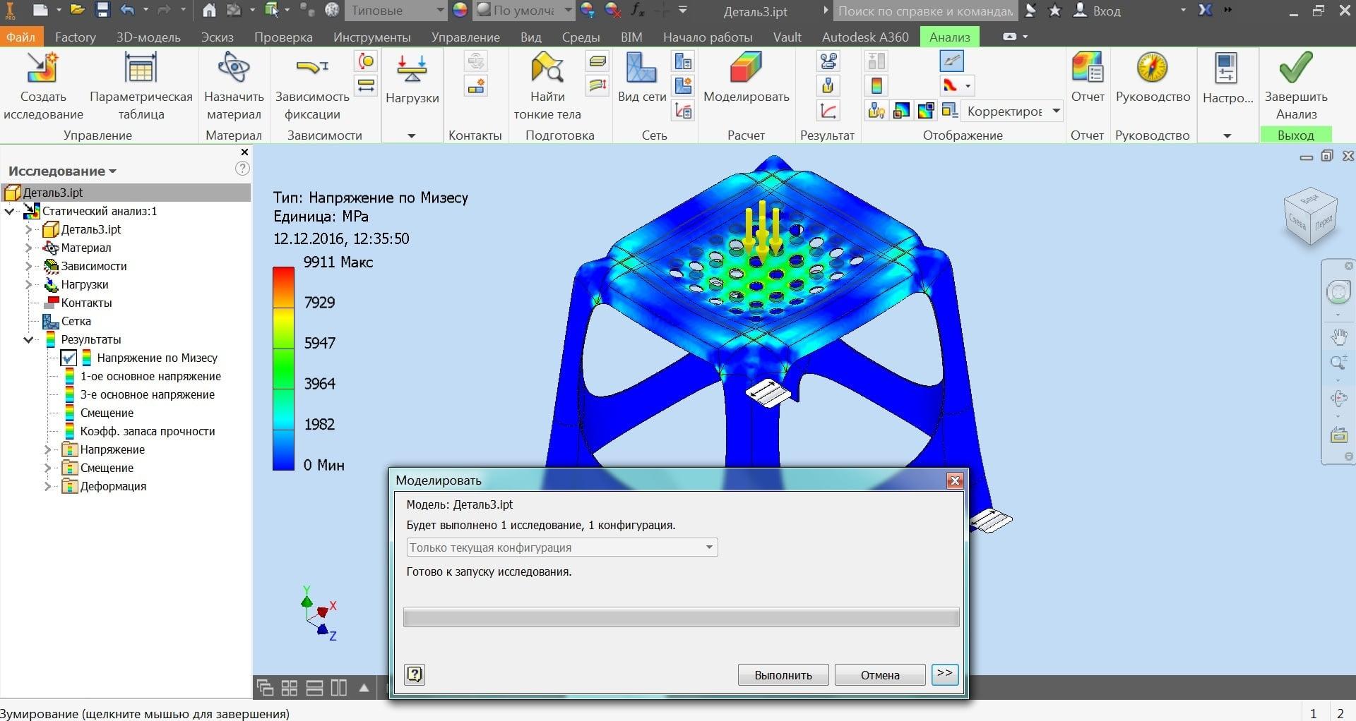 Модуль аналізу на міцність методом кінцевих елементів в Autodesk Inventor