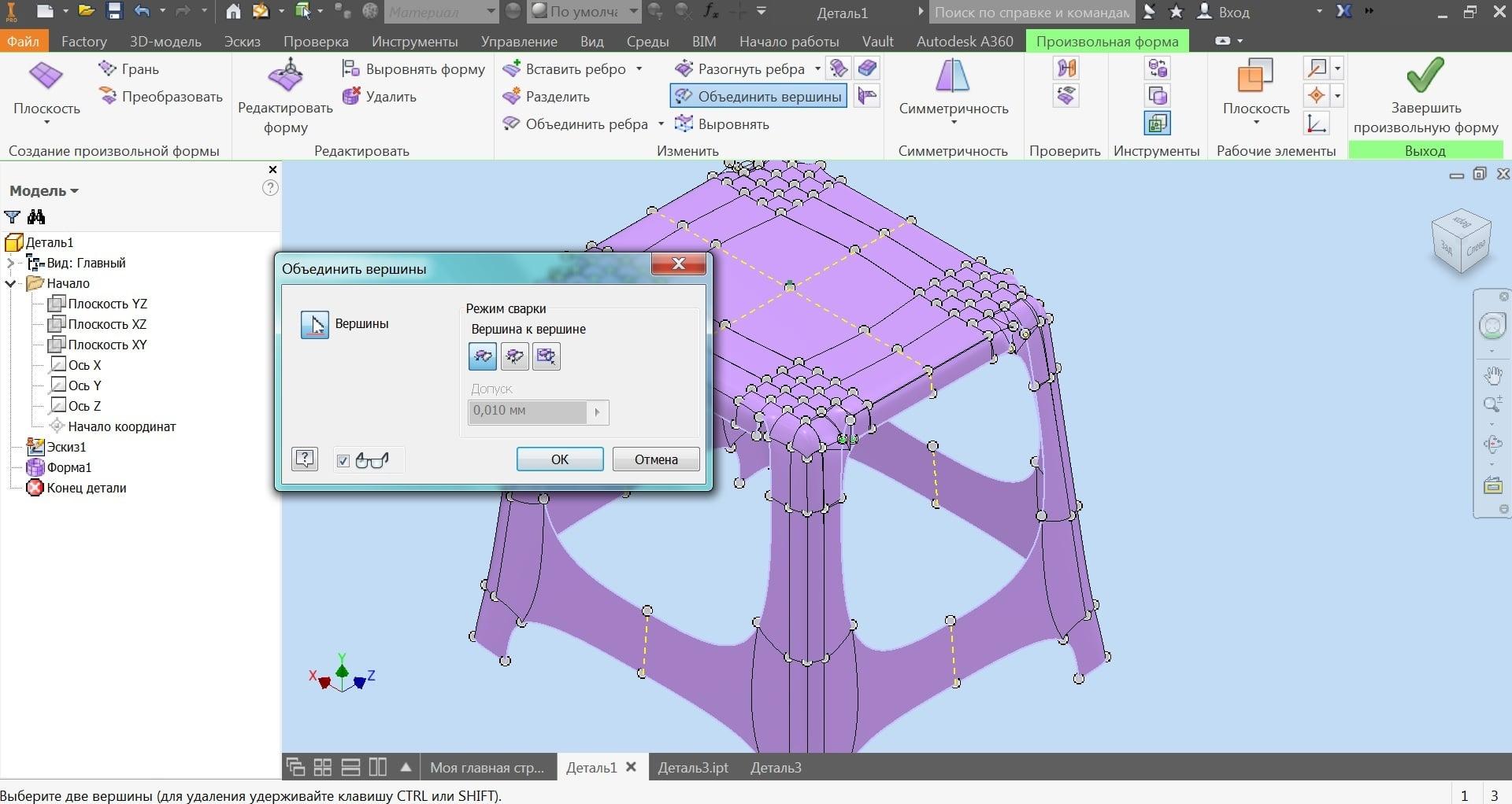 Autodesk Inventor. Моделювання складних форм