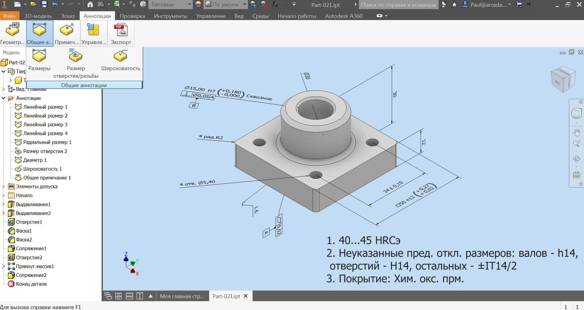 Autodesk Inventor. Тривимірні анотації
