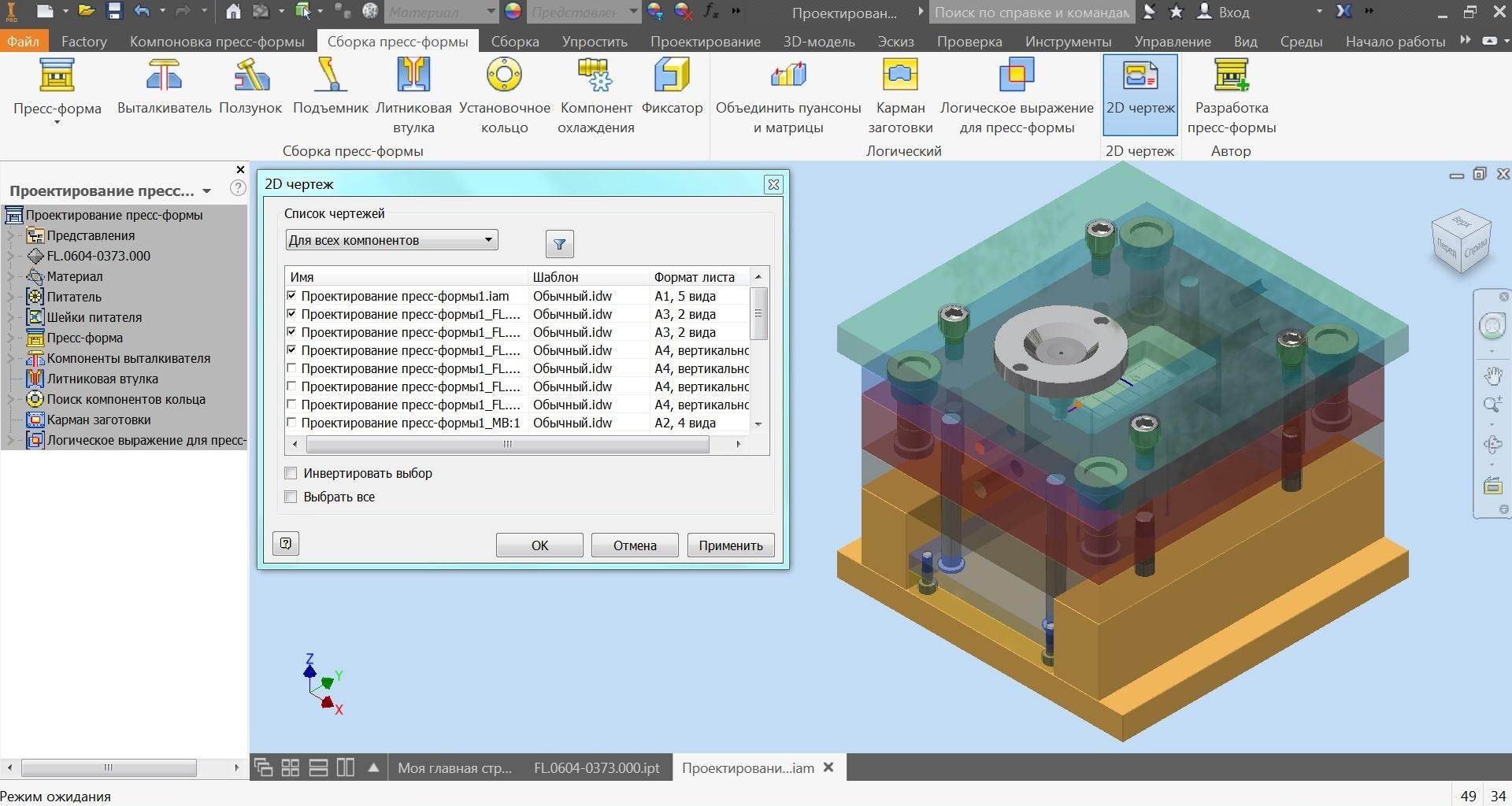 Проектування прес-форм в Autodesk Inventor