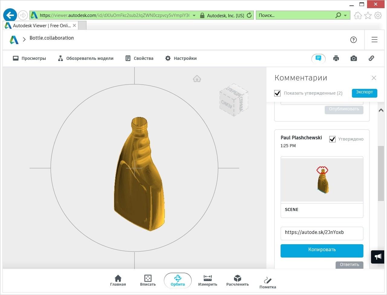 Autodesk Inventor. Спільна робота з загальними видами